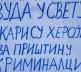 Protestna šetnja zdravstvenih radnika u Severnoj Mitrovici