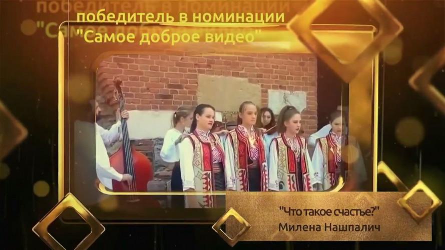 Milena Našpalić - proglašenje pobednika - Nižnji Novgorod - Rusija