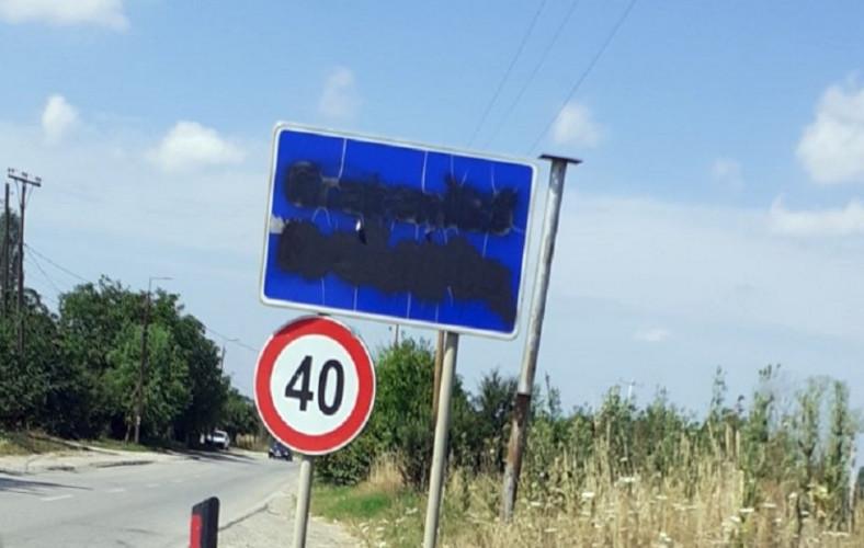 Znak sa natpisom Gračanica na regionalnom putu Priština-Gnjilane